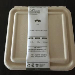 低糖質・高いタンパクの食事宅配サブスク「nosh」も美味しかった