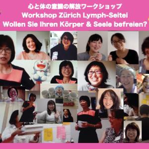オンライン参加の意識の解放ワークショップであなたの意識を変える!スイスにて開催世界中から参加可能