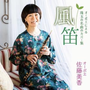 オーボエ奏者 佐藤美香さん 1stアルバム『風笛』、2020/5/21にリリース