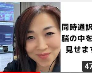 小熊弥生さん(同時通訳者)がマッカイ清美さんの人生好転LIVEサミットにも初日6月11日 登壇