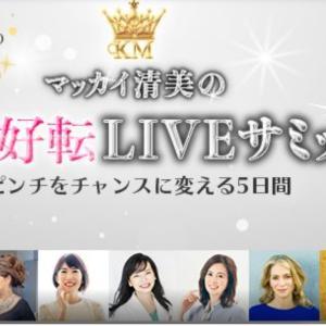 マッカイ清美さん主催、人生好転LIVEサミット6月11日から15日まで開催中、次はあなたの番です