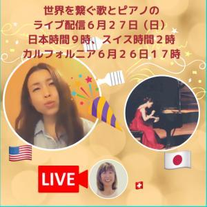 世界を繋ぐ、歌とピアノのライブ配信6月27日(日)日本時間9時カルフォルニア26日17時スタート