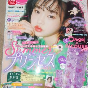 cuugal6月号本日発売