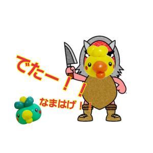 風船は生きている!かわいいひよこの動画 秋田県に旅行「なまはげさん」の裏事情❗