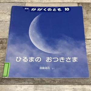 絵本19【ひるまのおつきさま】