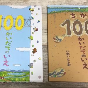 絵本22【100かいだてのいえ】【ちか100かいだてのいえ】