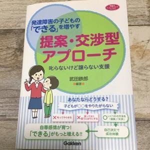 思春期の【提案】と【交渉】/幼児期の【選択】練習