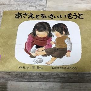 絵本25【あさえとちいさいいもうと】