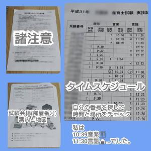保育士試験【実技】当日レポート