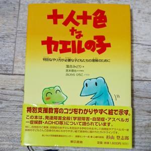 【お薦め書籍】十人十色なカエルの子