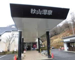 秋山温泉ドライブ