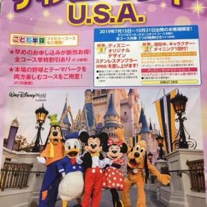 ・The Okura Tokyo プレステージルーム・ツイン(トリプル利用)と、うかい亭