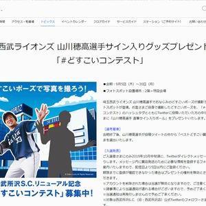【2019/09/30締切】:山川穂高選手 直筆サイン入りボールをプレゼント