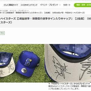 【2019/09/30締切】:横浜DeNA  乙坂智選手齋藤俊介選手サイン入りキャップをプレゼント