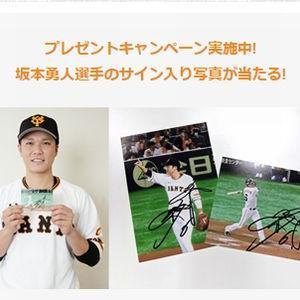 【2019/10/09締切】:坂本勇人選手のサイン入り写真が当たる!