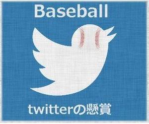 【2019/11/21締切】:広島カープ 野村祐輔 投手サイン入りTシャツをプレゼント