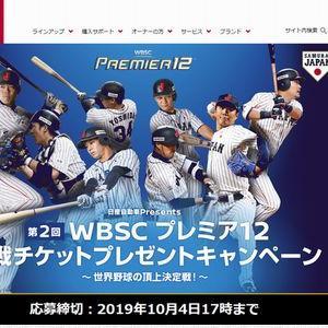 【2019/10/04締切】:第2回 WBSC プレミア12 観戦チケットをプレゼント