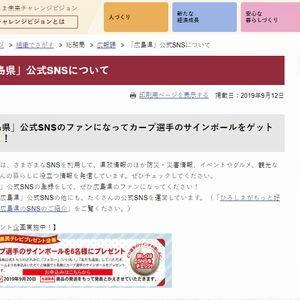 【2019/09/20締切】:広島東洋カープ選手のサインボールをプレゼント