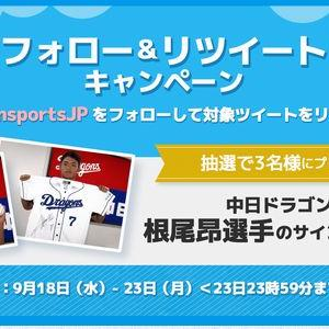 【2019/09/23締切】:中日ドラゴンズ 根尾昂選手サイン入りグッズプレゼント