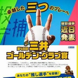 【2019/10/30締切】:三井ゴールデン・グラブ賞 受賞選手の特製直筆サインボールが当たる!