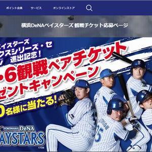 【2019/09/29締切】:横浜DeNAベイスターズ クライマックスシリーズ 観戦ペアチケットが当たる!