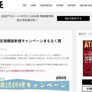 【2019/10/04締切】: エルドレッド選手と永川勝浩投手が表紙の月刊誌とポスターをプレゼント