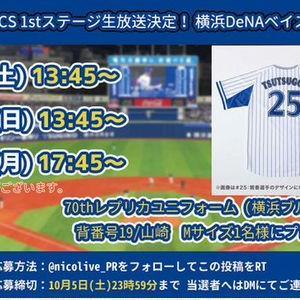 【2019/10/05締切】:横浜DeNAベイスターズ 山崎康晃選手のレプリカユニフォームをプレゼント