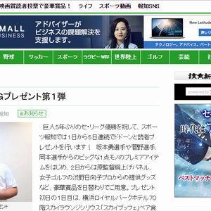 【2019/10/05締切】: 巨人V記念5日間BIGプレゼント第1弾
