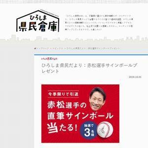 【2019/10/31締切】:広島カープ 赤松真人選手のサインボールを3名様にプレゼント
