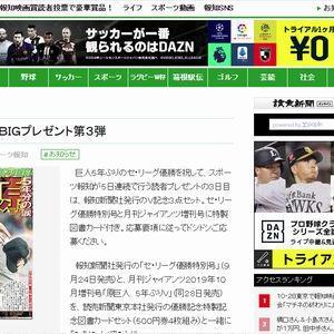 【2019/10/15締切】: 巨人V記念 報知新聞社発行のV記念3点セットをプレゼント