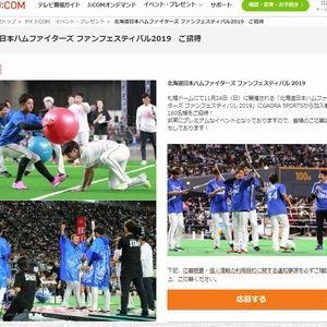 【2019/10/31締切】:北海道日本ハムファイターズ ファンフェスティバル2019 ご招待