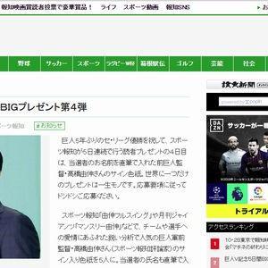 【2019/10/15締切】:高橋由伸さんのサイン入り色紙をプレゼント!