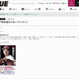 【2019/10/17締切】:広島東洋カープ 菊池涼介選手の著書本を3名様にプレゼント
