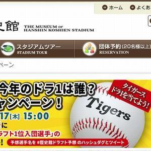 【2019/10/17締切】:「阪神タイガース2019年度ドラフト1位入団選手」のサイン入りボールが当たる!