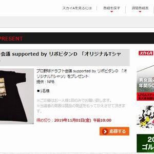 【2019/11/01締切】:「プロ野球ドラフト会議 supported by リポビタンD」 オリジナルグッズが当たる!