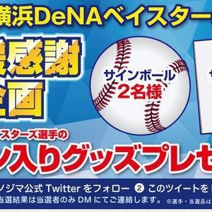 【2019/10/31締切】:横浜DeNAベイスターズ 選手サイングッズをプレゼント