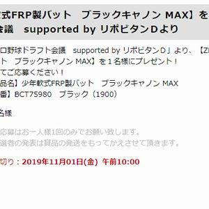 【2019/11/01締切】:ZETT FRP制バット/金属性バットをプレゼント