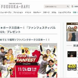 【2019/11/11締切】:福岡ソフトバンクホークス 「ファンフェスティバル2019」(自由席入場券)をプレゼント