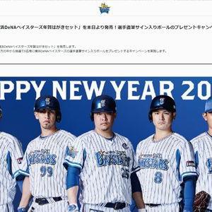 【2020/01/10締切】:横浜DeNAベイスターズの選手直筆サイン入りボールが当たる!