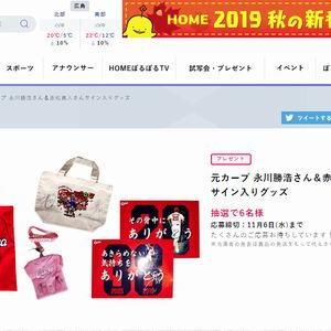 【2019/11/06締切】:元カープ 永川勝浩さん&赤松真人さんサイン入りグッズをプレゼント