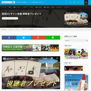 【2019/12/00締切】:埼玉西武ライオンズ「選手のサイン色紙」を抽選で3名様にプレゼント