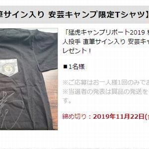 【2019/11/22締切】:阪神タイガース 監督・コーチ・選手サイン入りグッズプレゼント