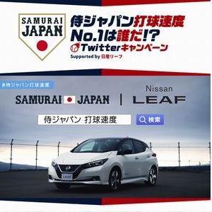 【2019/11/17締切】:侍ジャパンサイン入りボール・サイン入りキャップが当たる!