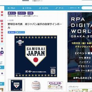 【2019/11/29締切】:侍ジャパン選手の自筆サインボールが当たる!
