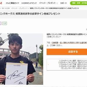 【2019/12/01締切】:福岡ソフトバンクホークス 板東湧梧選手の直筆サイン色紙をプレゼント