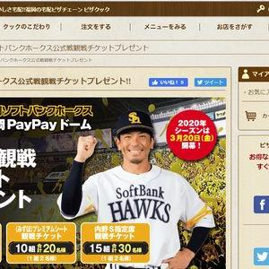 【2020/03/31締切】:福岡ソフトバンクホークス公式戦観戦チケットプレゼント
