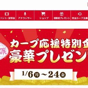 【2020/01/24締切】:広島カープ選手サイン入りユニホームをプレゼント