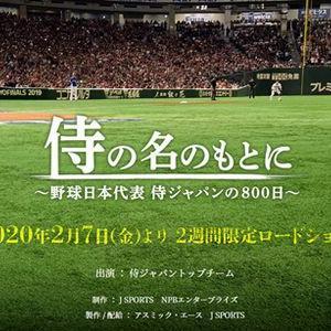 【2020/01/27締切】:映画「侍の名のもとに~野球日本代表 侍ジャパンの800日~」ペア鑑賞券をプレゼント!
