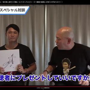 【2020/01/27締切】: 「坂本勇人選手サイン色紙」を抽選で1名様にプレゼント