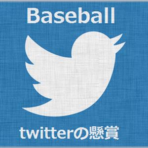 【2020/06/15締切】:オリックス・バファローズ 吉田正尚選手のサイン入りユニホームが当たる!